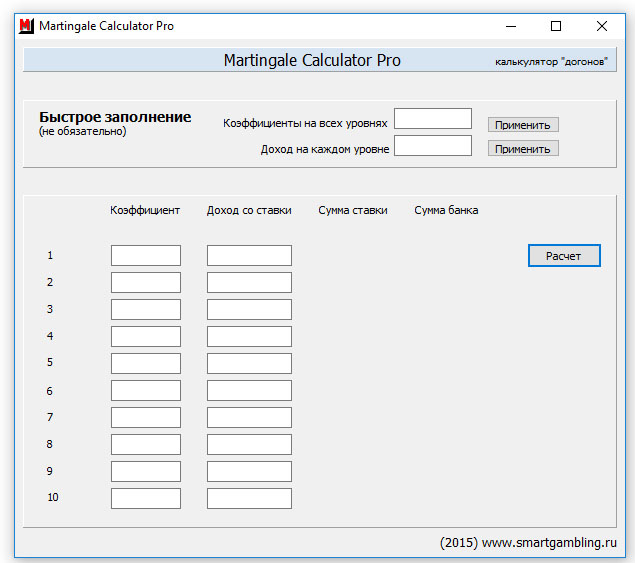 Martingale Calculator Pro