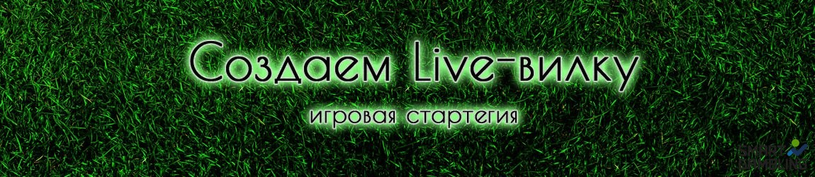 Создаем Live-вилку