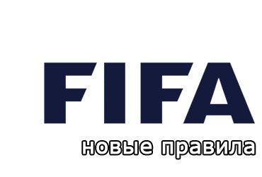 Новые правила ФИФА