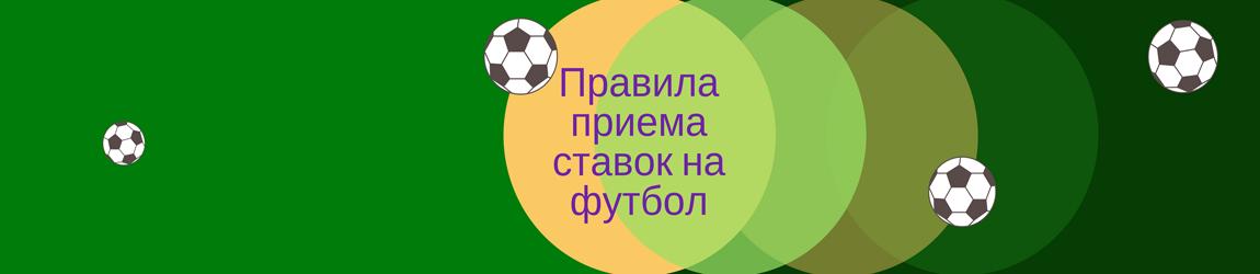 Правила приема ставок на футбол