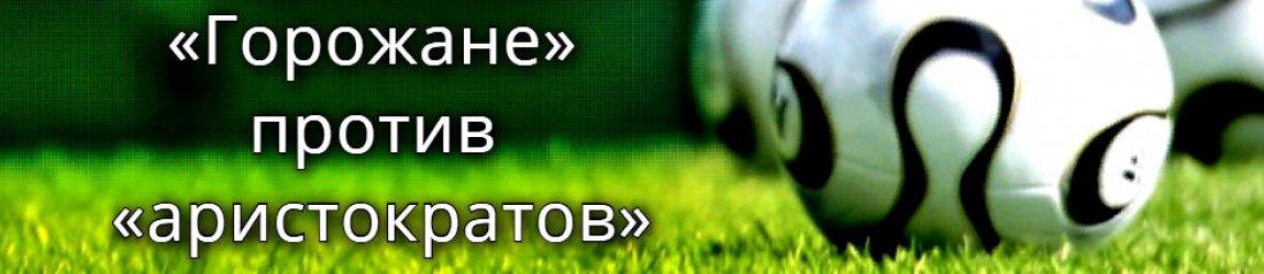 Манчестерская битва двух самых популярных клубов Премьер-Лиги
