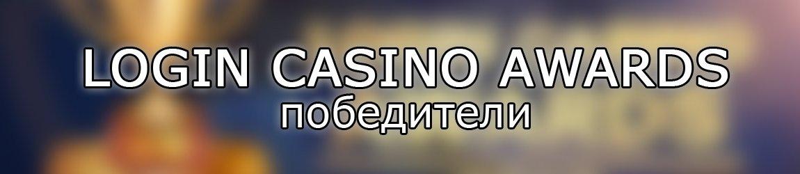 Победители конкурса Login Casino Awards
